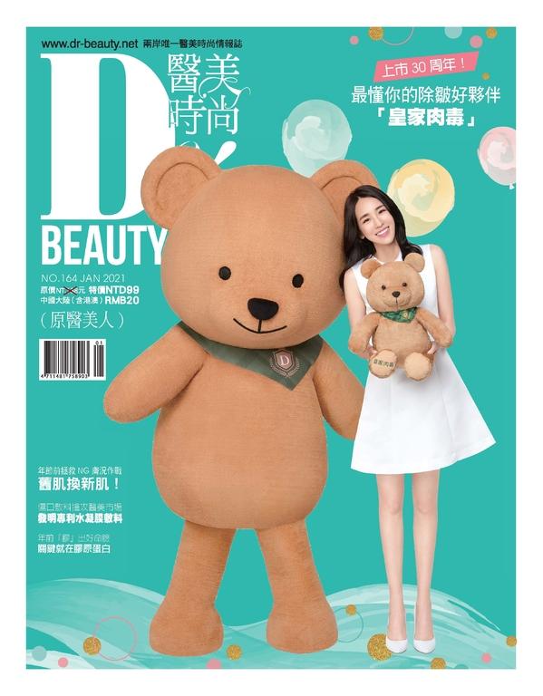 醫美時尚2021年1月號(No.164)