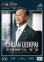 《@Mangu曼谷》杂志 第200期