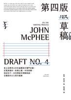 第四版草稿:普立茲獎得主的非虛構寫作獨門技藝,從蒐集題材、彰顯主題、布局架構