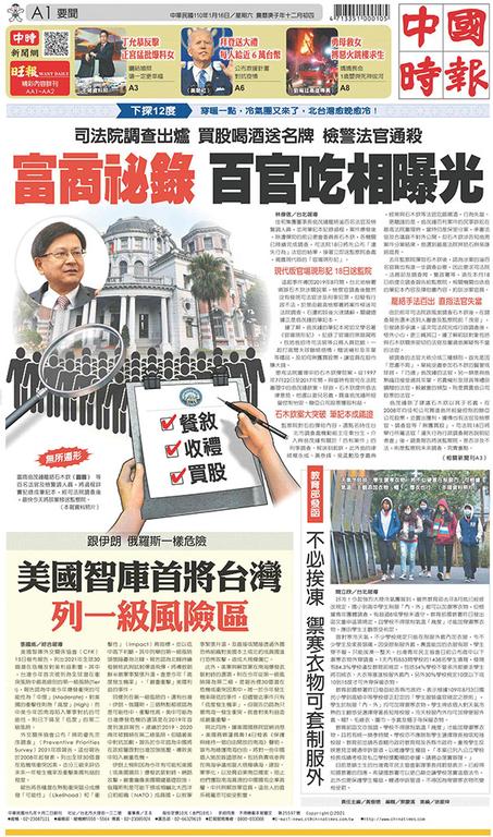 中國時報 2021年1月16日