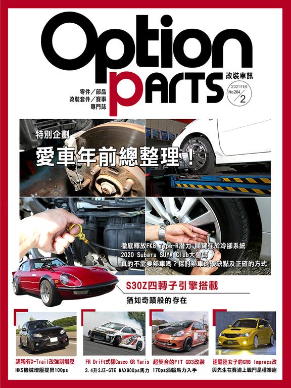 Option改裝車訊2021/2月號(NO.264)
