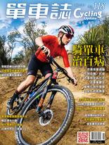 Cycling Update單車誌 2021年01月_No.118