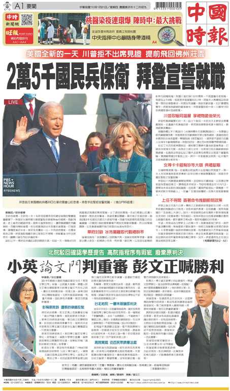 中國時報 2021年1月21日