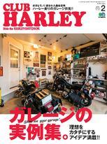 CLUB HARLEY 2021年2月號 Vol.247 【日文版】