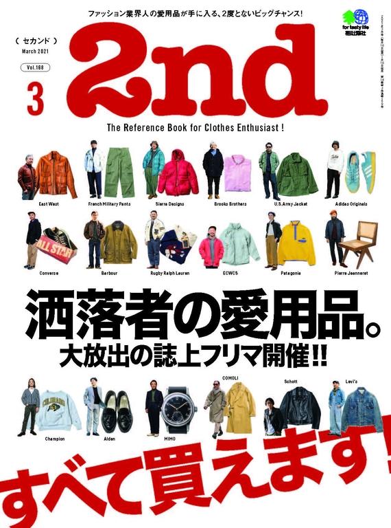 2nd 2021年3月號 Vol.168 【日文版】
