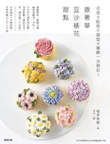 微奢華豆沙裱花甜點