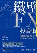 鐵壁FX投資術