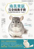 南美栗鼠完全飼養手冊