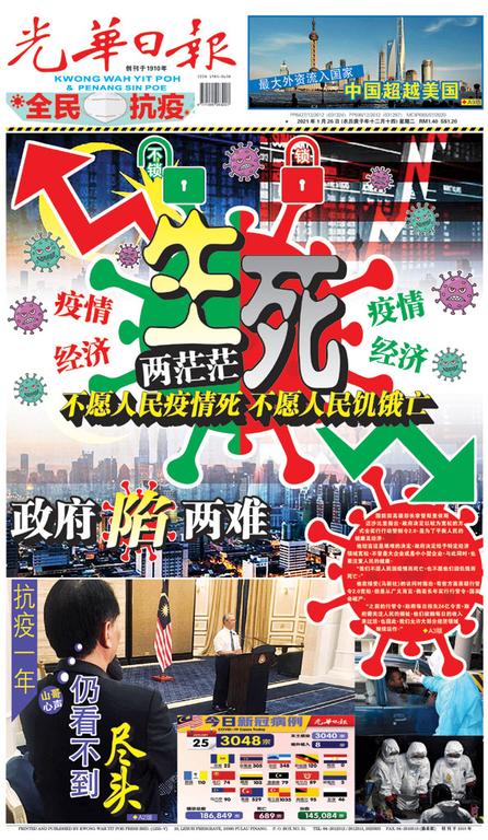 光華日報2021年01月26日