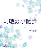 PCI協會-玩遊戲小撇步