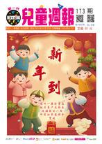 新一代兒童週報(第173期)