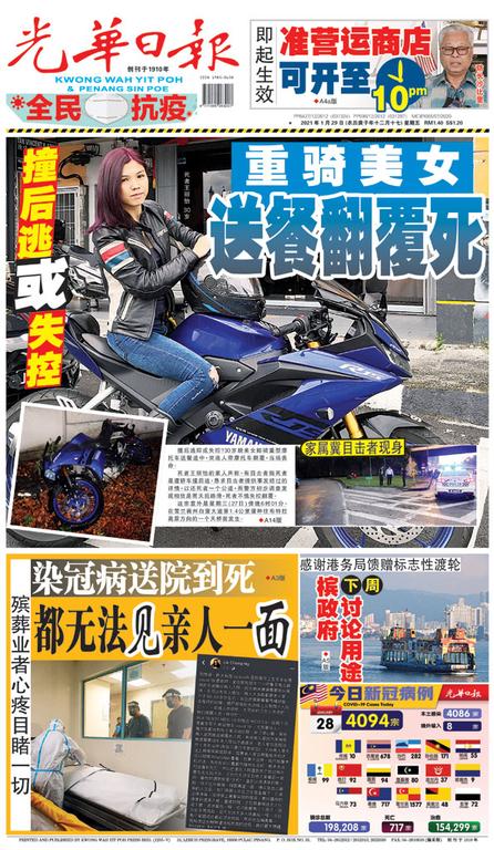 光華日報2021年01月29日
