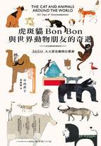 虎斑貓Bon Bon與世界動物朋友的奇遇:365日,天天都是動物狂歡節