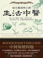 每天都用得上的生活中醫:感冒、失眠、身體虛、四季養生、趕不走的小毛病……