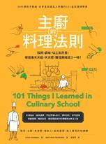 主廚的料理法則:30年經驗才敢說,白宮主廚讓名人折服的101堂料理精華課