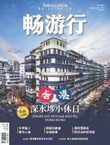畅游行 Travellution - Issue 96 香港·深水埗小休