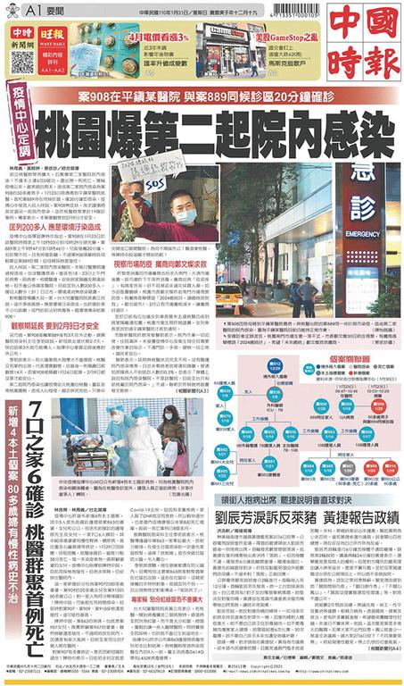 中國時報 2021年1月31日