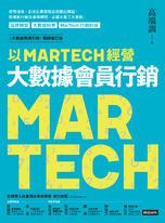 以MARTECH經營大數據會員行銷 (《大數據預測行銷》暢銷增訂版)