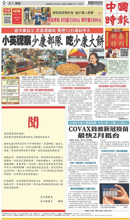 中國時報 2021年2月5日