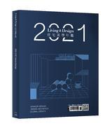 Living&Design住宅美學年鑑 2021