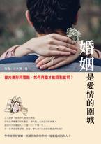 婚姻是愛情的圍城:當夫妻形同陌路,如何突圍才能回到當初?