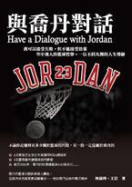 與喬丹對話:我可以接受失敗,但不能接受放棄—空中飛人的籃球哲學,一位不同凡響的人