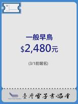 電子票券 $2480 (一般早鳥 ‧ 3/1前報名)