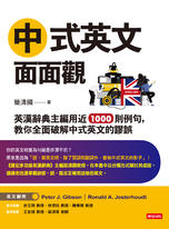 中式英文面面觀