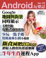 Android 玩樂誌 Vol.179【牛年生肖運程App】
