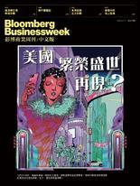 《彭博商業周刊/中文版》第214期