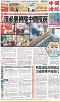 中國時報 2021年2月18日