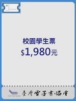 電子票券 $1980 (校園學生票)