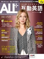 ALL+互動英語雜誌2021年3月號No.196