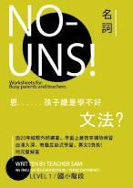 NOUNS - 兒童英文文法練習本