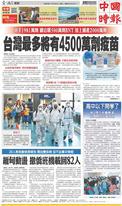 中國時報 2021年2月22日