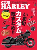 CLUB HARLEY 2021年3月號 Vol.248 【日文版】