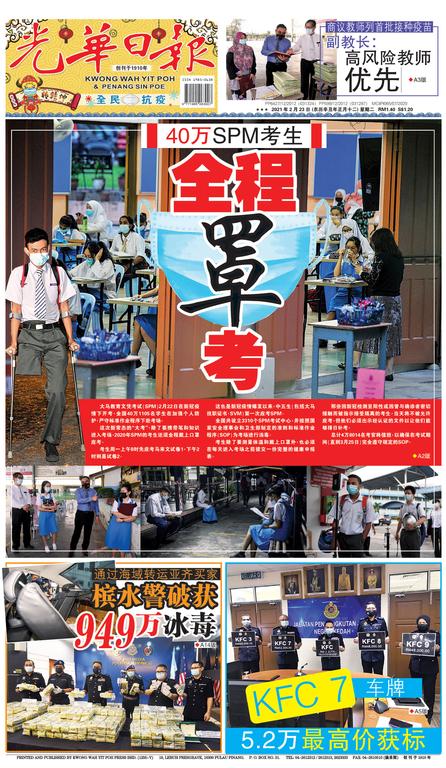 光華日報(晚报)2021年02月23日