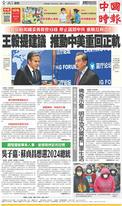 中國時報 2021年2月23日