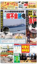 光華日報2021年02月24日