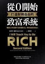 從0開始打造財務自由的致富系統:暢銷10年經典「系統理財法」,教你變成有錢人