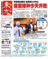 東方日報 2021年02月24日
