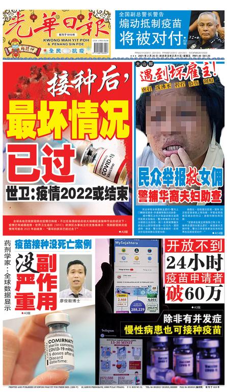 光華日報(晚报)2021年02月26日