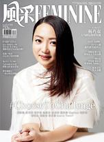 Feminine 风采 (713) March 2021