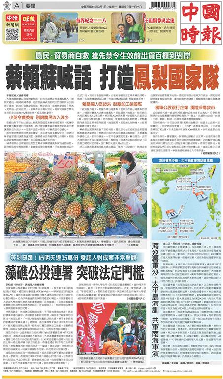 中國時報 2021年3月1日