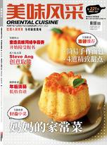 Oriental Cuisine 美味风采 3月号 (2021)