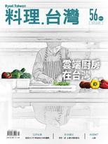 料理.台灣 3~4月號/2021 第56期