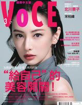 VoCE國際中文版本2021年3月號