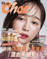 CHOC恰女生(232期)2021年3月號