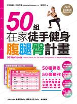 50組在家徒手健身腹腿臀計畫