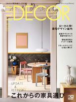 ELLE DECOR No.169【日文版】